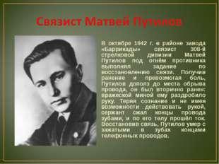 В октябре 1942 г. в районе завода «Баррикады» связист 308-й стрелковой дивизи