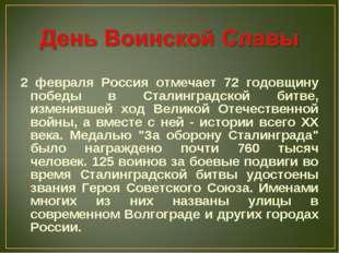 2 февраля Россия отмечает 72 годовщину победы в Сталинградской битве, измени