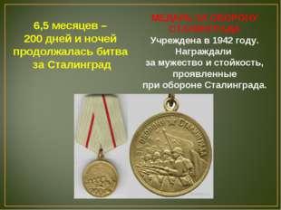 МЕДАЛЬ ЗА ОБОРОНУ СТАЛИНГРАДА Учреждена в 1942 году. Награждали за мужество и