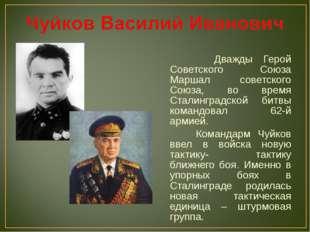 Дважды Герой Советского Союза Маршал советского Союза, во время Сталинградск