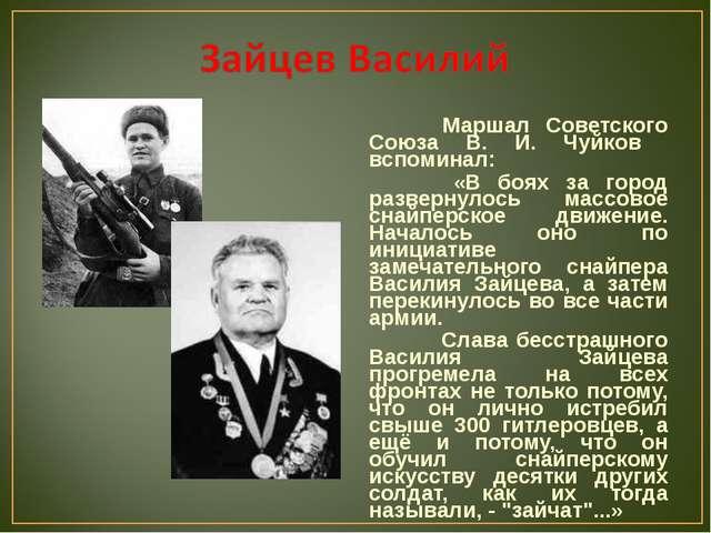 Маршал Советского Союза В. И. Чуйков вспоминал: «В боях за город развернулос...