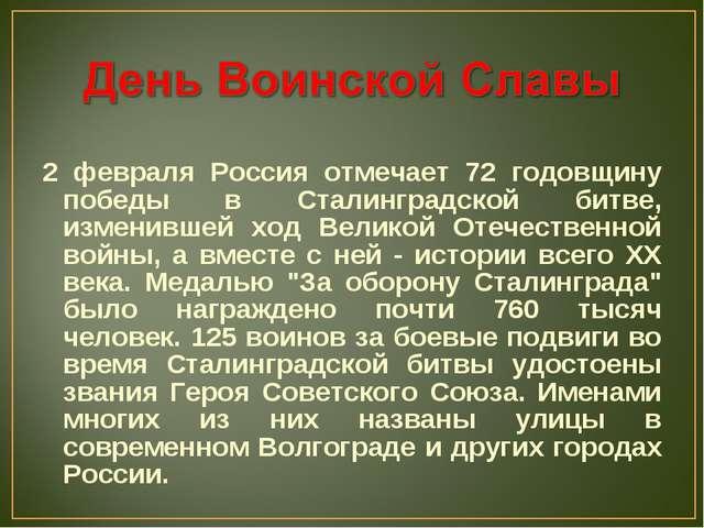 2 февраля Россия отмечает 72 годовщину победы в Сталинградской битве, измени...