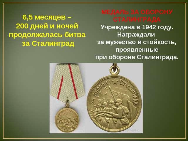 МЕДАЛЬ ЗА ОБОРОНУ СТАЛИНГРАДА Учреждена в 1942 году. Награждали за мужество и...