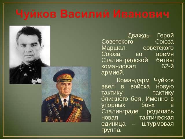 Дважды Герой Советского Союза Маршал советского Союза, во время Сталинградск...