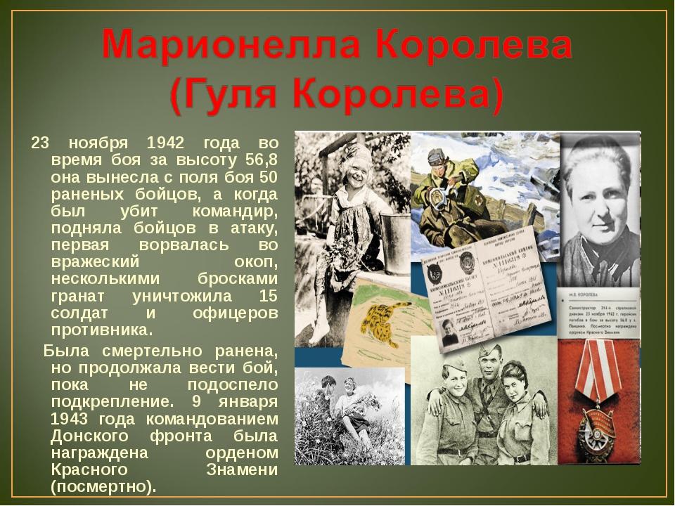 23 ноября 1942 года во время боя за высоту 56,8 она вынесла с поля боя 50 ра...