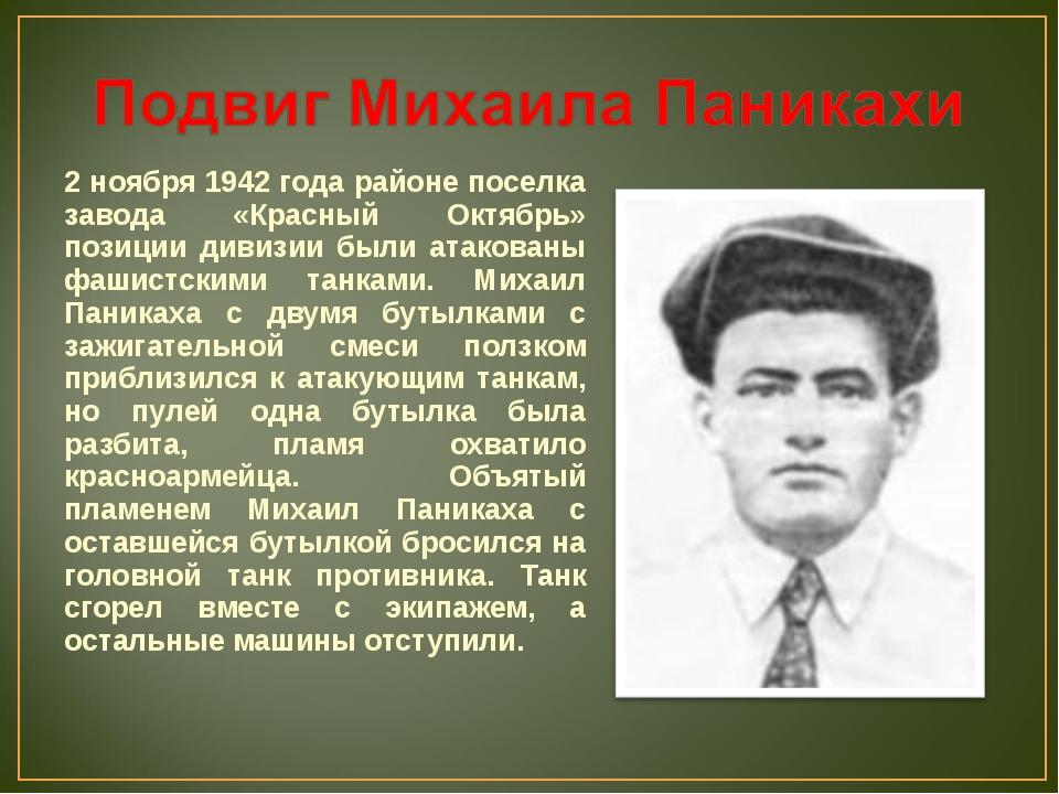 2 ноября 1942 года районе поселка завода «Красный Октябрь» позиции дивизии бы...