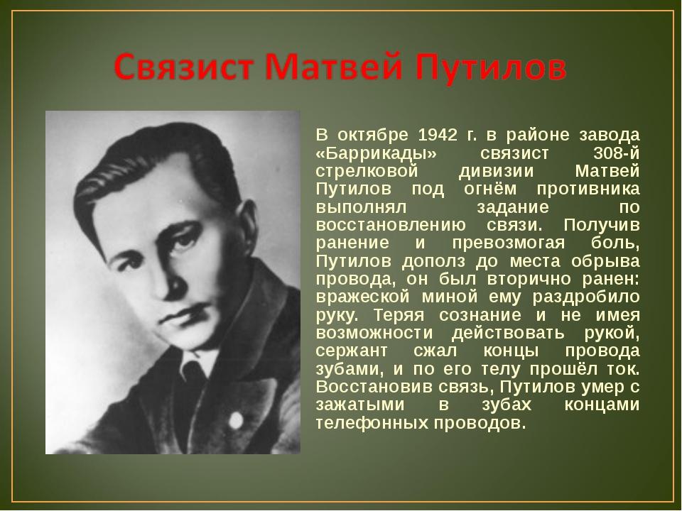 В октябре 1942 г. в районе завода «Баррикады» связист 308-й стрелковой дивизи...