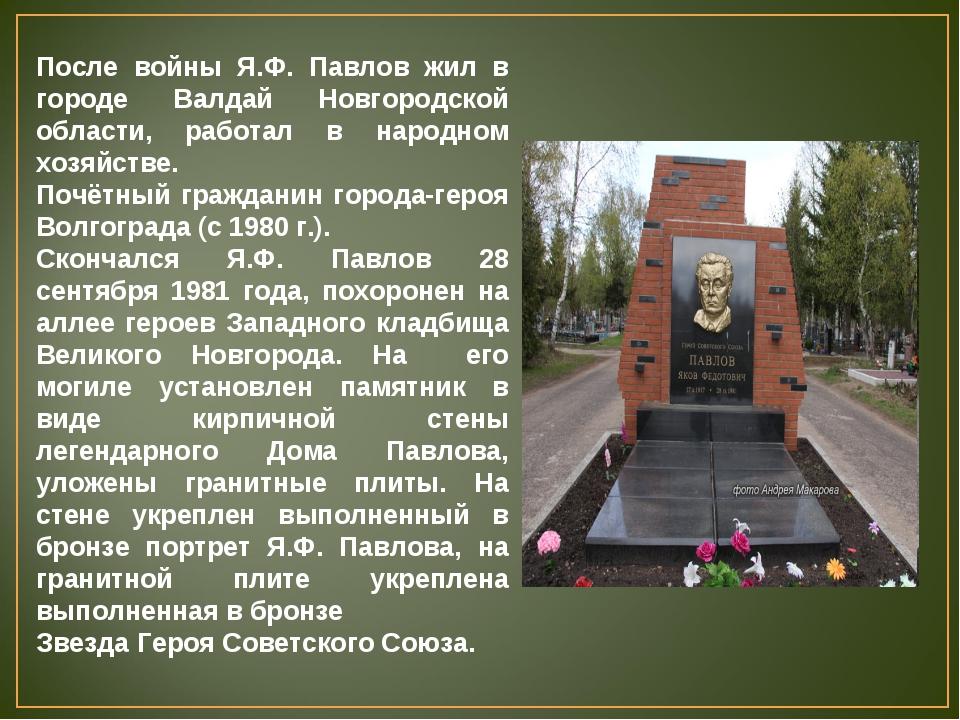После войны Я.Ф. Павлов жил в городе Валдай Новгородской области, работал в н...