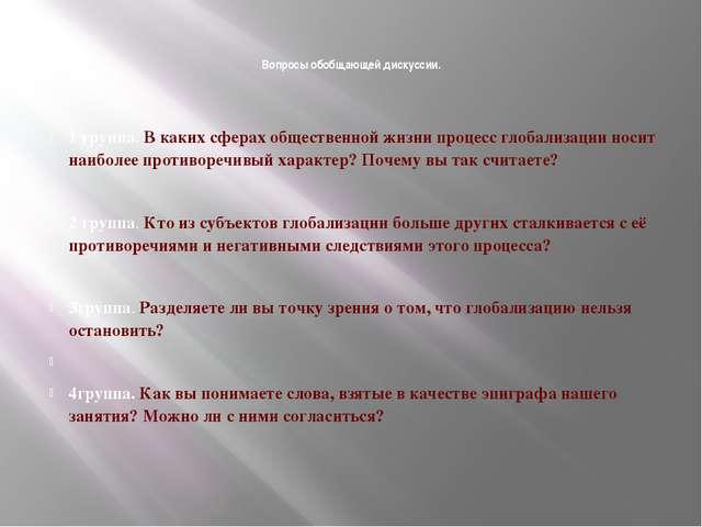 Вопросы обобщающей дискуссии.  1 группа. В каких сферах общественной жизни...