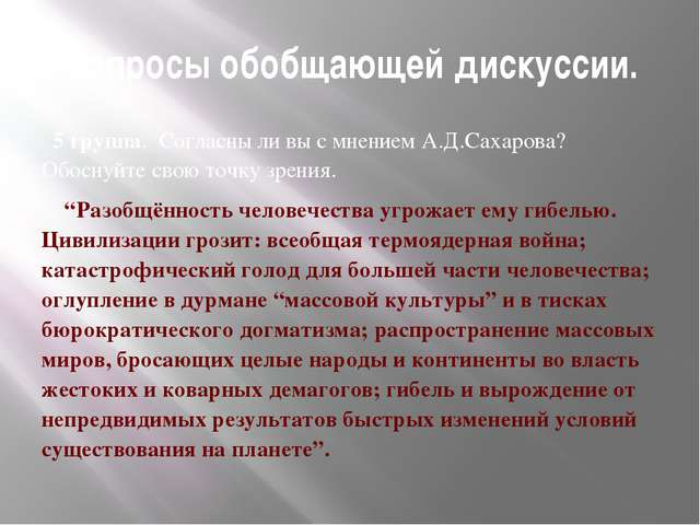 Вопросы обобщающей дискуссии. 5 группа. Согласны ли вы с мнением А.Д.Сахарова...
