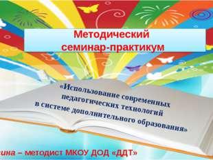 Методический семинар-практикум «Использование современных педагогических техн