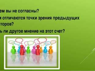 С чем вы не согласны? Чем отличаются точки зрения предыдущих ораторов? Есть л