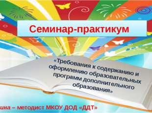 Семинар-практикум «Требования к содержанию и оформлению образовательных прогр