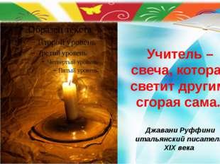 Учитель – свеча, которая светит другим, сгорая сама. Джавани Руффини итальянс