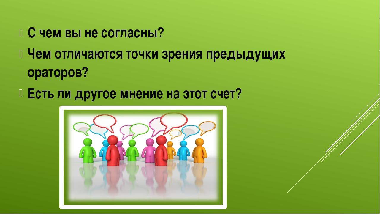 С чем вы не согласны? Чем отличаются точки зрения предыдущих ораторов? Есть л...