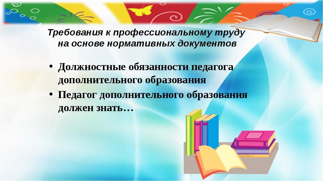 Требования к профессиональному труду на основе нормативных документов Должнос...