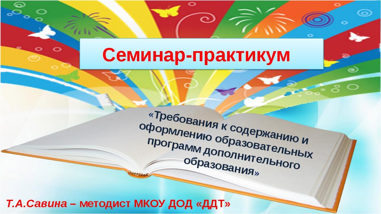Семинар-практикум «Требования к содержанию и оформлению образовательных прогр...