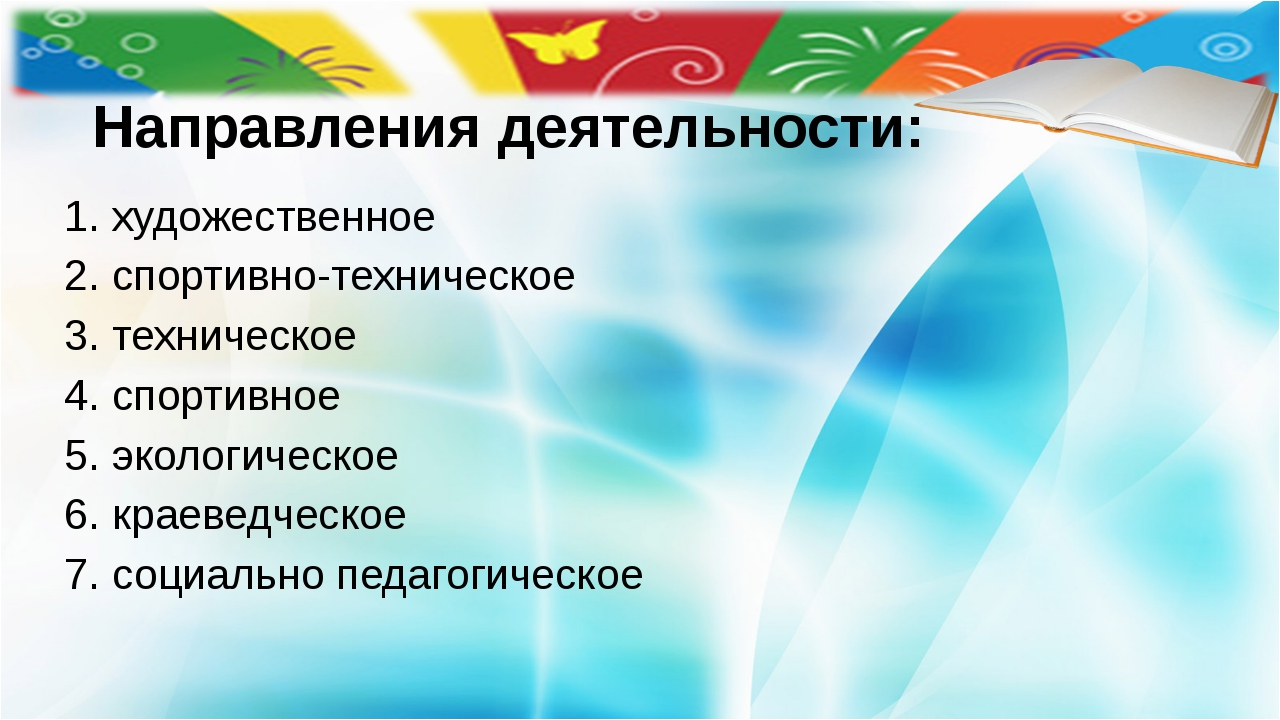 Направления деятельности: художественное спортивно-техническое техническое сп...