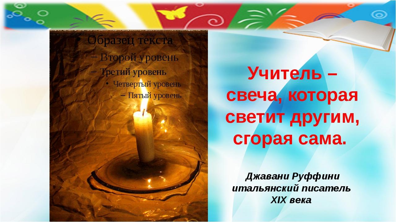 Учитель – свеча, которая светит другим, сгорая сама. Джавани Руффини итальянс...