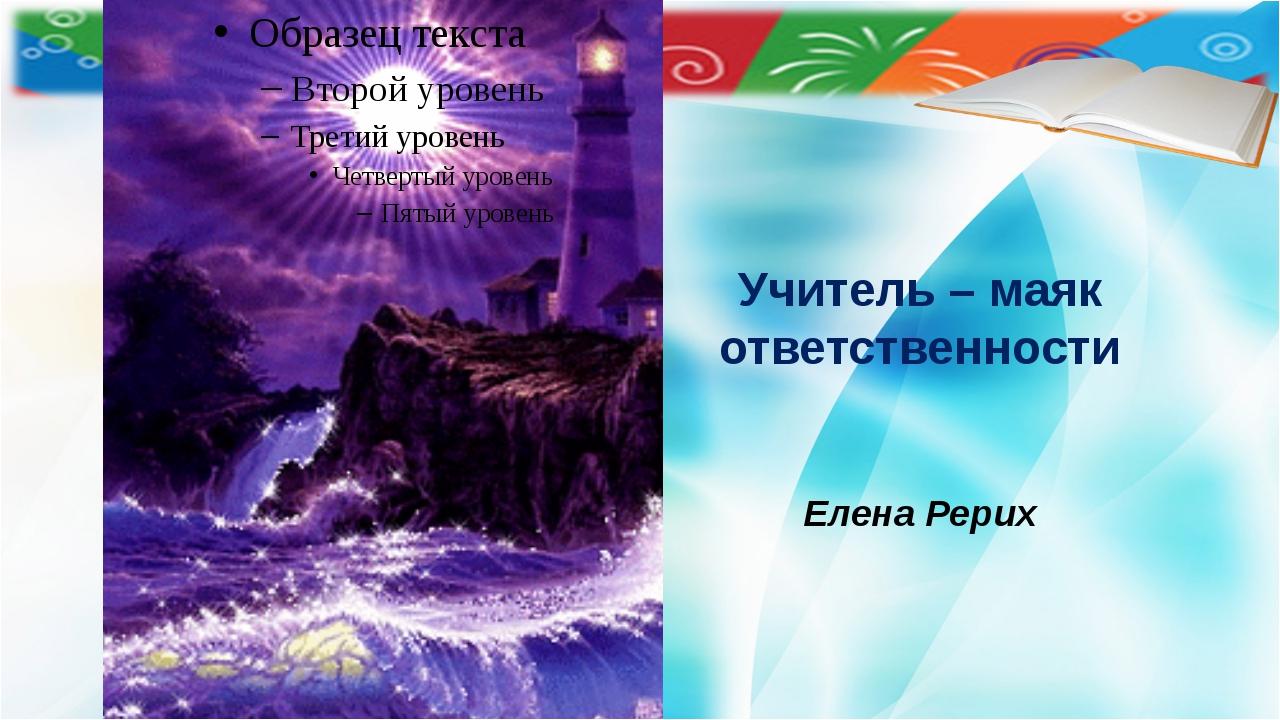 Учитель – маяк ответственности Елена Рерих