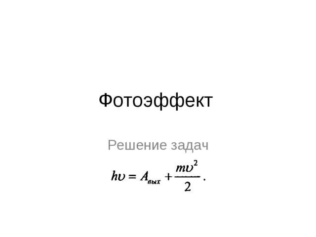 Фотоэффект Решение задач