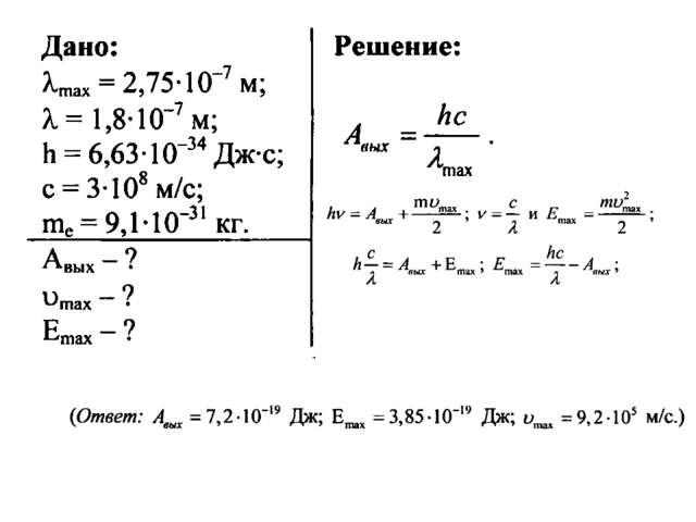 Тема решение задач на фотоэффект решение простых задач по паскалю i