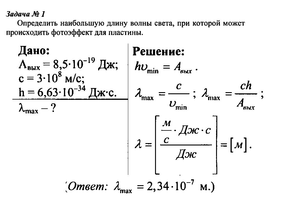Задачи по физике с решением фотоэффект задачи по физике на изопроцессы с решением
