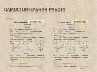 Ответы (по типу ГИА) (по типу ГИА)