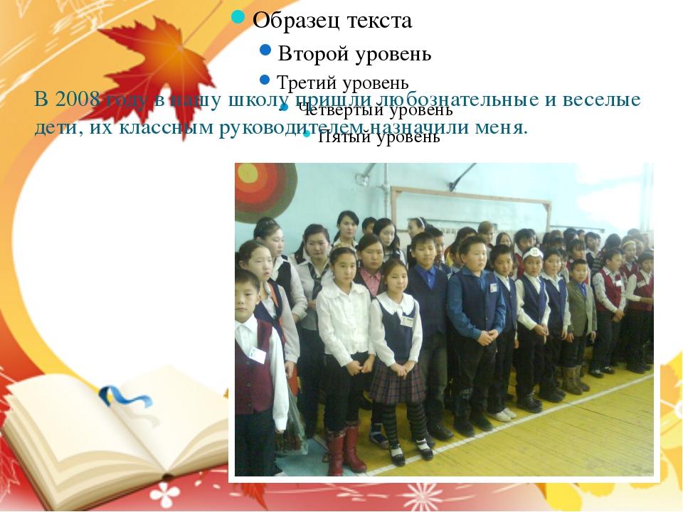 В 2008 году в нашу школу пришли любознательные и веселые дети, их классным ру...