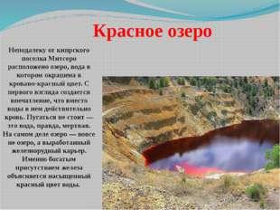 Красное озеро Неподалеку от кипрского поселка Митсеро расположено озеро, вода