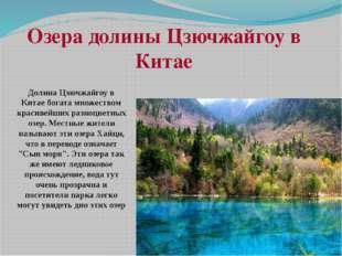 Долина Цзючжайгоув Китае богата множеством красивейших разноцветных озер. Ме