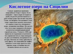 Кислотное озеро на Сицилии Самым ядовитым признано сицилийское Озеро Смерти.