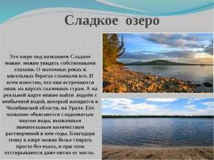 Это озеро под названием Сладкое можно можно увидеть собственными глазами. О