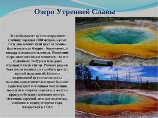 Озеро Утренней Славы Это небольшое горячее озеро имеет глубину порядка 2200 м
