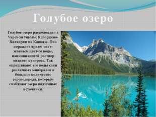 Голубое озеро расположено в Черском ущелье Кабардино-Балкарии на Кавказе. Оно