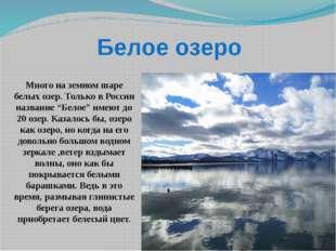 """Белое озеро Много на земном шаре белых озер. Только в России название """"Белое"""""""