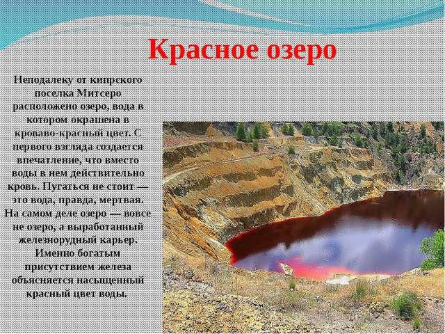 Красное озеро Неподалеку от кипрского поселка Митсеро расположено озеро, вода...