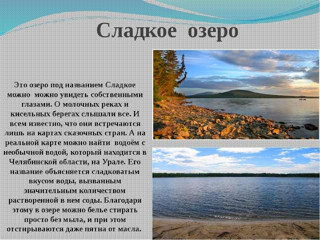 Это озеро под названием Сладкое можно можно увидеть собственными глазами. О...