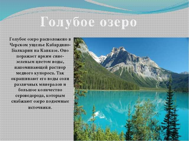 Голубое озеро расположено в Черском ущелье Кабардино-Балкарии на Кавказе. Оно...
