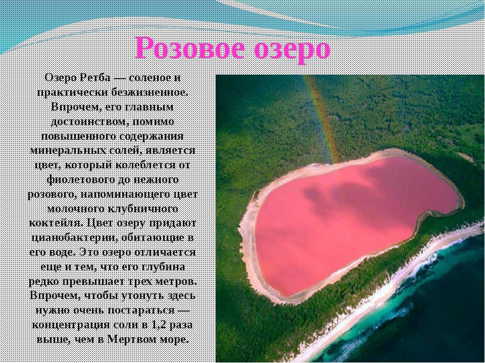 Озеро Ретба — соленое и практически безжизненное. Впрочем, его главным досто...