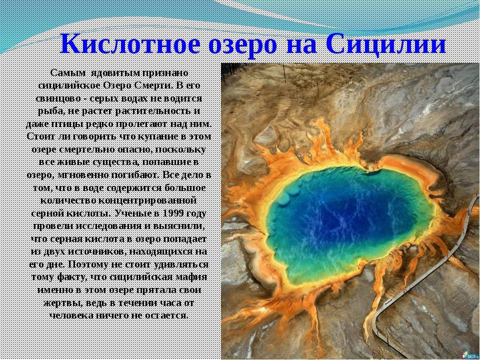 Кислотное озеро на Сицилии Самым ядовитым признано сицилийское Озеро Смерти....