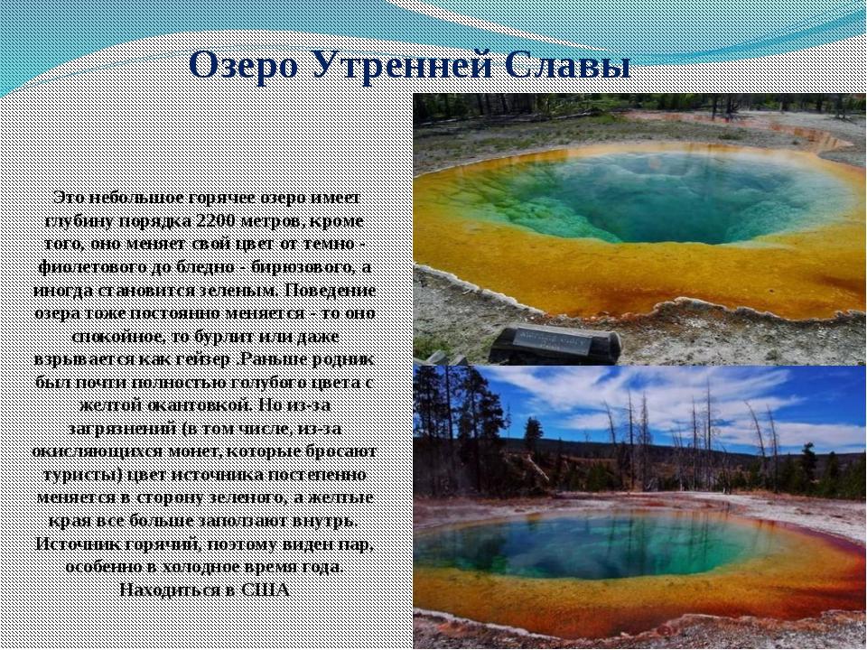 Озеро Утренней Славы Это небольшое горячее озеро имеет глубину порядка 2200 м...