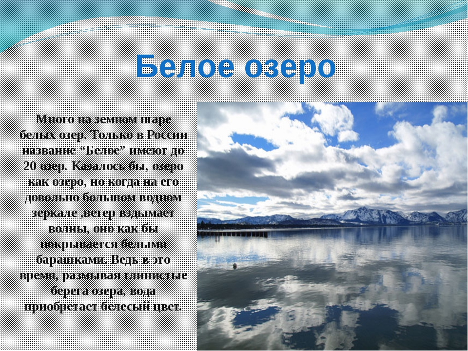 """Белое озеро Много на земном шаре белых озер. Только в России название """"Белое""""..."""