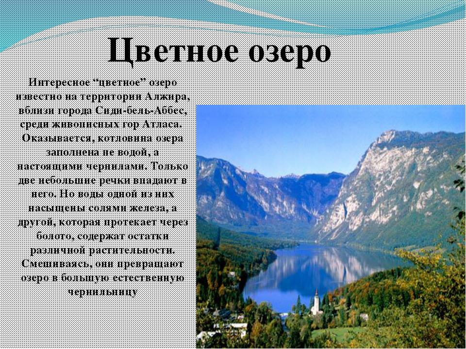 """Интересное """"цветное"""" озеро известно на территории Алжира, вблизи города Сиди-..."""