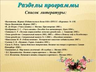 Разделы программы Список литературы: Валентина. Журнал Издательского дома ОВА
