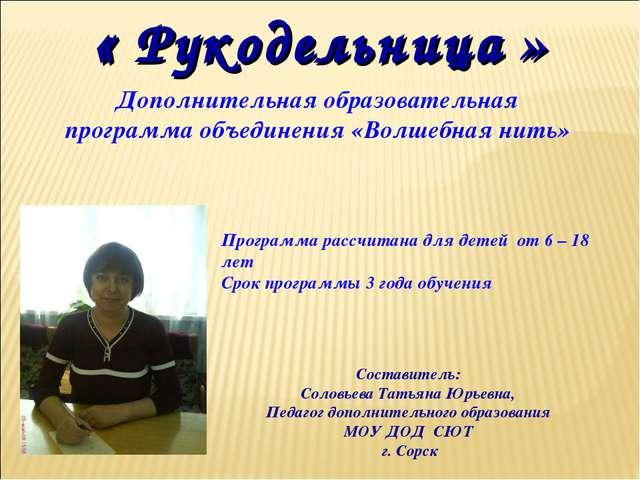 « Рукодельница » Дополнительная образовательная программа объединения «Волшеб...