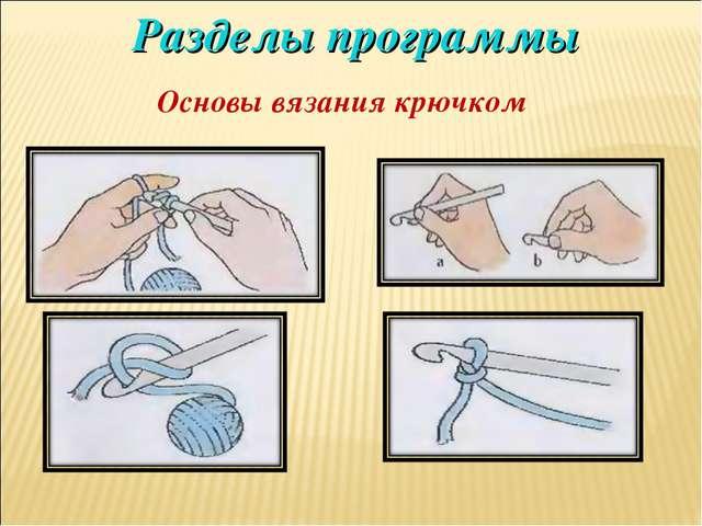 Разделы программы Основы вязания крючком