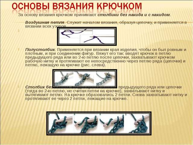 За основу вязания крючком принимают столбики без накида и с накидом. Воздушна...