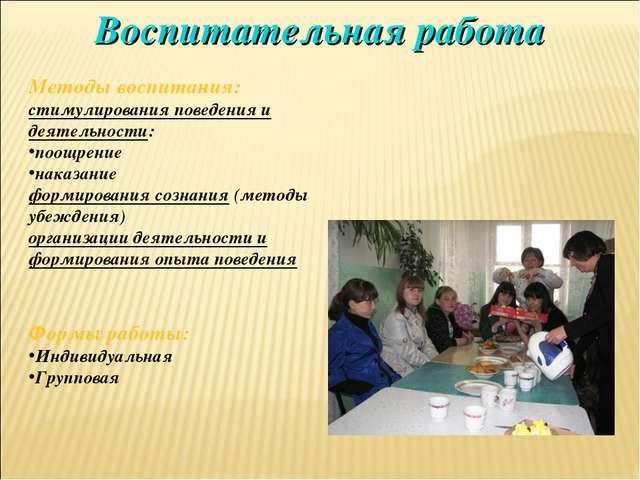 Воспитательная работа Формы работы: Индивидуальная Групповая Методы воспитани...