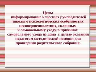 Цель: информирование классных руководителей школы о психологических особеннос